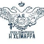 Αποστολή 500 rapid tests στη Χειμάρρα